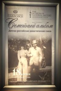 Семейный альбом - Павловск