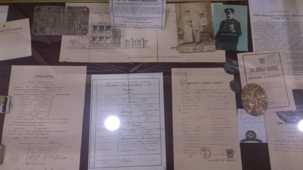 Музей города Павловска, документы