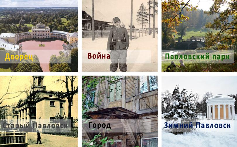 Фотографии Павловска