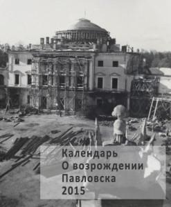 Календарь о возрождении Павловска
