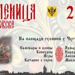 Масленица в Павловске