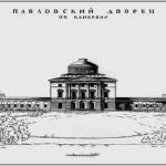 Павловский дворец по Камерону