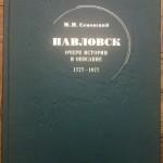 Павловск. Очерк истории и описание. 1777-1877