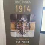 «1914. Да поднимется вся Россiя на ратный подвигъ»