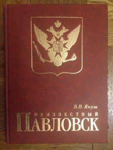 Януш Б., Неизвестный Павловск